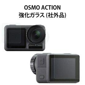DJI OSMO Action アクション カメラ アクセサリー 強化ガラス 保護フィルム メイン用/サブ用/レンズ用 社外品 DJI認定ストア ネコポス