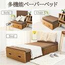 【日本唯一正規代理店】Paper Bed ペーパーベッド 折りたたみベッド 紙ベッド 椅子 ソファー コンパクト シングル 一…