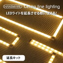 ledライト ledテープ HANSMARE Centro line lighting 延長キット 作業灯 LED DIY 間接照明 昼白色 電球色 8段階調光可…