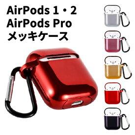 airpods proケース メッキケース カバー [Apple AirPods1 / AirPods2 / AirPods Pro対応] airpods エアーポッズケース `エアーポッズプロ TPU ケース ワイヤレス充電可能 カラビナ付き 耐衝撃 おしゃれ シンプル 定形外無料