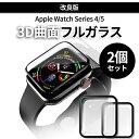 【お得な2個セット】アップルウォッチ ガラスフィルム apple watch series4 series5 series6 series SE 40mm 44mm 全…