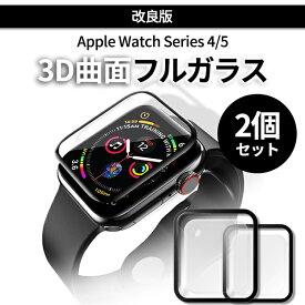 【お得な2個セット】アップルウォッチ ガラスフィルム apple watch series4 series5 series6 series SE 40mm 44mm 全面保護フィルム 3D曲面 指紋防止 保護フィルム ネコポス