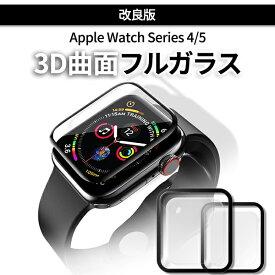 アップルウォッチ ガラスフィルム apple watch series4 series5 series6 seriesSE 40mm 44mm 全面保護フィルム 3D曲面 指紋防止 保護フィルム ネコポス