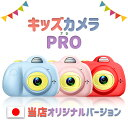 子供用 キッズカメラ PRO 3200万画素 16GBSDカード付 自撮りレンズ付 日本語説明書付き 女の子 デジタルズーム3倍 キ…