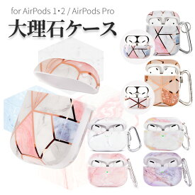 airpods proケース 大理石ケース エアーポッズ Airpods 1 Airpods 第2世代 かわいい おしゃれ カバー エアーポッズ アクセサリー ゆうパケット メール便