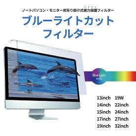ブルーライトカットフィルター 保護フィルター 視力保護 モニターフィルター ノートパソコン メモボード 吊り掛け式 紫外線遮断 グレア 宅急便