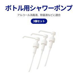 アルコール対応 スプレーボトル用シャワーポンプ 3個セット シャワーポンプ アルコール消毒ポンプ 除菌ポンプ 詰替え容器ポンプ ウイルス対策 宅急便