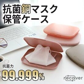 抗菌銅マスクケース RECOVER マスク保管 収納ケース 携帯用 清潔 マスクポーチ ウイルス対策 ネコポス