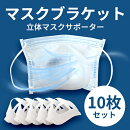 マスクブラケットマスクプラケット10枚セットシリコンブラケット立体メイク保護マスクフレームマスクスペース洗って使える息しやすい快適定形外