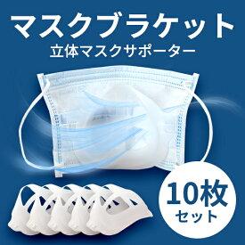 マスクブラケット マスクプラケット 10枚セット シリコンブラケット 立体 メイク保護 マスクフレーム マスクスペース 洗って使える 息しやすい 快適 ゆうパック