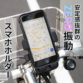 ZERO振動 スマホホルダー 自転車 バイク ロードバイク スマートフォンホルダー 360度旋回 安定 脱落防止 落ちない iPhone Android ワンボタン ウーバーイーツ スマホスタンド 瞬間脱着 ワンタッチ ハンドルバー付き 宅急便