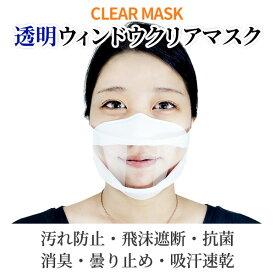 マスク 口元 が 見える