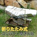 折りたたみ式コンパクト焚き火台 A4封筒に入るサイズ キャンプ ミニ バーベキューコンロ 軽量 炊飯 炭火 ステンレス …