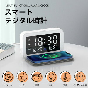 デジタル時計 おしゃれ LEDライト 置き時計 ワイヤレス充電器 15W 新生活 無線充電 アラーム ライト 温度計 USB出力 持ち運び コンパクト 小型 12時間表示 24時間表示 日本語説明書付き 宅急便