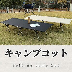 【1年保証】キャンプ コット 2way 折りたたみ 折畳み 軽量 アウトドア ソロキャンプ ファミリーキャンプ キャンプ BBQ バーベキュー レジャー オフィス 椅子 ベージュ ブラック 耐荷重150kg 宅急