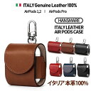 airpods1,2/airpods pro ケース カバー 本革 エアポッズ HANSMARE ITALY LEATHER AIRPODS CASE ストラップ 収納 持ち…