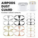 airpods ダストガード AirPods1 / AirPods2 /AirPods Pro シール motomo Airpods Dust Guard エアーポッズ ダストガ…