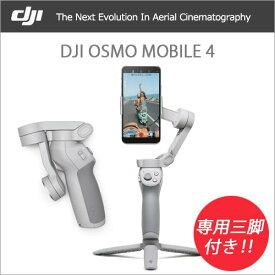 DJI OM4 OSMO Mobile 4 オスモ モバイル 収納ポーチ付き 三脚付き スタビライザー スマホ 手ブレ防止 DJI正規代理店 宅急便