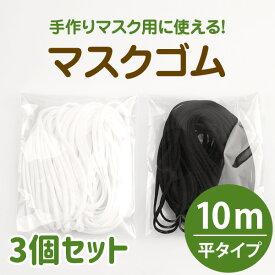 マスクゴム 約10m 3個セット 平タイプ 痛くなりにくい 平 白 マスク ゴム 手芸 約3~4.5mm 手作りマスク マスク用ゴム 計30m ホワイト メール便
