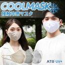 NEWクールマスク1枚入り接触冷感夏用洗える涼しい抗菌防臭マスククールひんやり涼しい洗濯可能布立体女性用男性用インフルエンザ花粉おしゃれシンプルネコポス