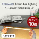 LEDライトリモコンセットHANSMARECentrolinelightingDIY間接照明足元灯昼白色電球色8段階調光可能USB電源インテリアバータイプ簡単足元防災LEDDIY