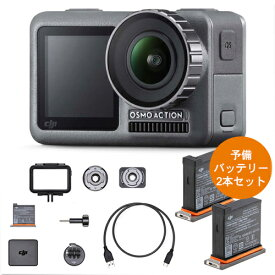 DJI OSMO Action アクション カメラ 本体 予備バッテリー 2本セット 防水 電子手ぶれ補正 ビデオカメラ セルフィー VS GoPro OSMO Pocket DJI認定ストア 宅急便