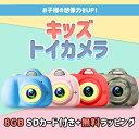 子供用 カメラ キッズカメラ 8GBSDカード付 自撮りレンズ付 日本語説明書付き 女の子 デジタルズーム3倍 約1200万画素…