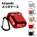 airpods ケース カバー [Apple AirPods1 / AirPods2対応] airpods メッキケース エアーポッズケース TPUケース ワイヤ…