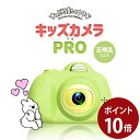 【ポイント10倍】すこぶる動くウサギ 子供用 キッズカメラ PRO 3200万画素 16GBSDカード付 すこぶるうさぎ 自撮りレン…