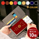 【ポイント10倍】パスポートケース スキミング防止 HANSMARE PASSPORT WALLET 本革 パスポート 財布 旅行 パスポート…