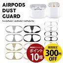 【エントリーでポイント10倍】airpods ダストガード AirPods1 / AirPods2 /AirPods Pro シール motomo Airpods Dust …