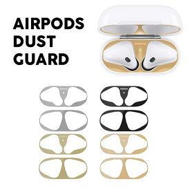 [Apple AirPods1 / AirPods2対応] motomo Airpods Dust Guard エアーポッズダストガード 金属粉侵入防止シール 防塵 埃 アクセサリー おしゃれ メタル 金属製 保護 ゆうパケット
