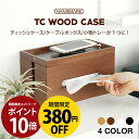 【エントリーでポイント10倍】ティッシュケース おしゃれ 木製 ケーブルボックス HANSMARE TC WOOD CASE 3in1 小物収…