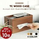 【ポイント10倍】ティッシュケース おしゃれ 木製 ケーブルボックス HANSMARE TC WOOD CASE 3in1 小物収納 ウッド リ…