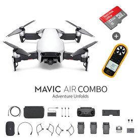 DJI MAVIC Air Fly more combo ドローン 小型【アークティックホワイト + Sandisk 32GB + 風速計セット】初年度保険付き 宅急便