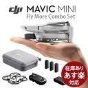 【エントリーでポイント最大10倍】mavic mini fly more コンボ DJI Mavic Mini Combo マビック ミニ 200g未満 予備バ…