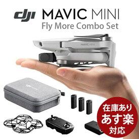 【在庫あり・あす楽対応】mavic mini fly more コンボ DJI Mavic Mini Combo マビック ミニ 200g未満 予備バッテリー2本 プロペラガード 収納バック 送信機 ドローン 初心者向け GPS DJI認定ストア 宅急便