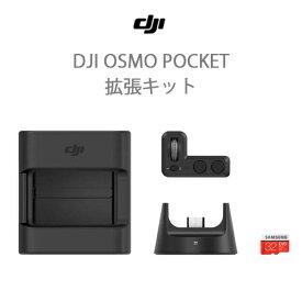DJI OSMO POCKET オスモ ポケット 拡張キット コントローラーホイール ワイヤレスモジュール アクセサリーマウント DJI認定ストア 宅急便 備考確認