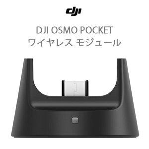 DJI OSMO POCKET オスモ ポケット ワイヤレス モジュール DJI認定ストア 定形外