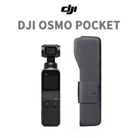 【店内全品エントリーでポイント10倍!期間限定】DJI OSMO POCKET オスモ ポケット 本体 ビデオカメラ 手ぶれ補正 デジタルカメラ スマホ 4K動画 3軸 スタビライザー GoPro DJI認定ストア 宅急便
