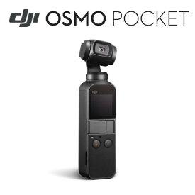 DJI OSMO POCKET オスモ ポケット 本体 ビデオカメラ 手ぶれ補正 デジタルカメラ スマホ 4K動画 3軸 スタビライザー GoPro DJI認定ストア 宅急便