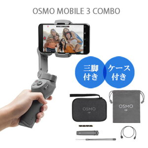 DJI OSMO Mobile 3 Combo コンボセット 専用キャリーケース付き 三脚付き スタビライザー 本体 スマホ 手ブレ 防止 DJI認定ストア 宅配便