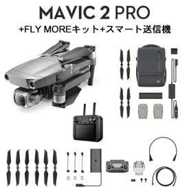 DJI Mavic 2 PRO 本体 + Fly Moreキット + スマート送信機セット ドローン SDカード付き 予備バッテリー 充電ハブ 予備プロペラ 賠償保険付き DJI認定ストア 宅急便