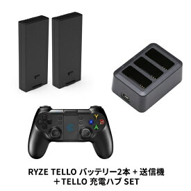 DJI RYZE Tello 予備バッテリー2本 + 充電器ハブ セット + Gamesir送信機 ドローン RYZE Tello トイドローン 宅急便