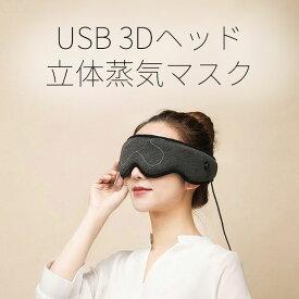 USB アイマスク 3Dヘッド立体蒸気 ホット 繰り返し 安眠 眼精疲労 アイウォーマー アイピロー 目の疲れ 疲れ目 遮光 温熱 目元ケア 温度調整 蒸気熱 暖かい 洗える プレゼント ベルト式 日本語説明書付き 定形外無料