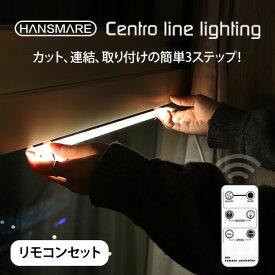 ledバーライト usb HANSMARE Centro line lighting リモコンセット 調光 USBライト ledデスクライト 卓上 LEDライト ledテープ 作業灯 DIY 間接照明 昼白色 電球色 ネコポス