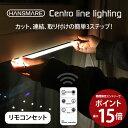 【エントリーでポイント15倍!】ledバーライト リモコンセット usb HANSMARE Centro line lighting 調光 USBライト led…