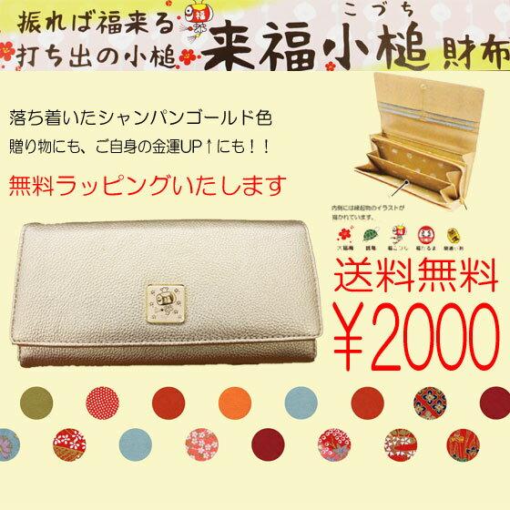 【送料無料】来福小槌財布シャンパンゴールド ラッピング無料 金運UP 縁起物財布