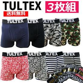 TULTEX タルテックス ボクサーパンツ 3枚組 前開き 福袋 まとめ買い 送料無料 メンズ 下着