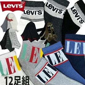 Levis リーバイスソックス12足福袋 靴下 メンズソックス ランダム クウォーター スニーカー